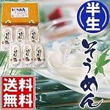 【讃岐 小豆島 手のべ半生そうめん 250g×6袋】(手延べ素麺)(お中元・サマーギフト)