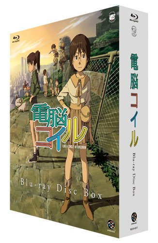 電脳コイル Blu-ray Disc Box (2011)