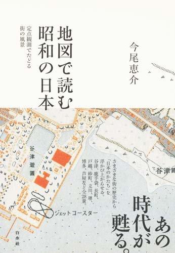 地図で読む昭和の日本