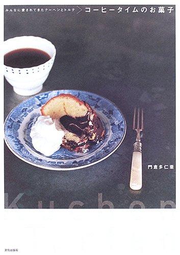 コーヒータイムのお菓子―みんなに愛されてきたクーヘンとトルテ