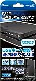 PS4用 一体型5ポートUSBハブ ブラック