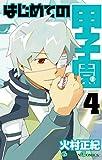 はじめての甲子園 4巻 (デジタル版ガンガンコミックス)