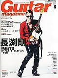 Guitar magazine (ギター・マガジン) 2014年 08月号