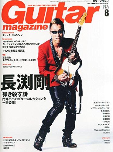 Guitar magazine (ギター・マガジン) 2014年 08月号 [雑誌]