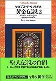 黄金伝説 2 (平凡社ライブラリー)(ヤコブス・デ・ウォラギネ)