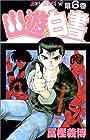 幽☆遊☆白書 第6巻 1992-06発売
