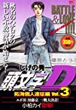 頭文字D拓海個人遠征編 3 (プラチナコミックス)