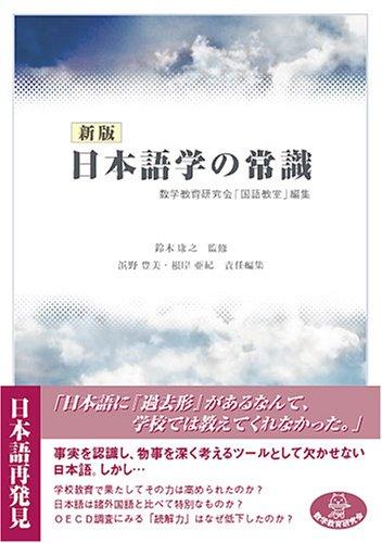 日本語学の常識