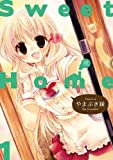 Sweet Home (1) (まんがタイムKRコミックス)