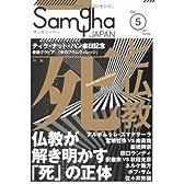 サンガジャパン Vol.5(2011Spring)