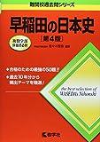 51CX76w fVL. SL160  受験でエリートまっしぐら~慶應、早稲田に合格しよう~Lesson34慶應の英語や早稲田の日本史とかってやったほうがいいの?
