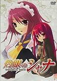 灼眼のシャナ 6 (初回限定版) [DVD]