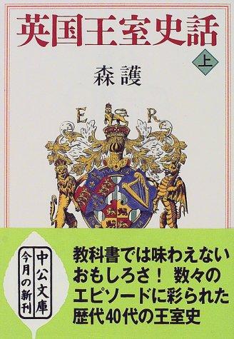 英国王室史話〈上〉