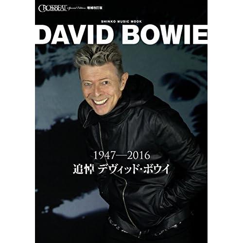 【追悼緊急出版】CROSSBEAT Special Edition 増補改訂版 デヴィッド・ボウイ (シンコー・ミュージックMOOK)