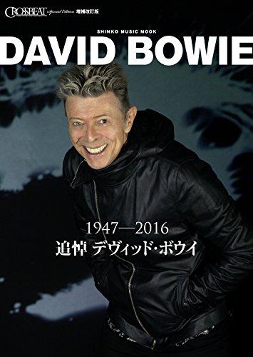 【追悼緊急出版】CROSSBEAT Special Edition 増補改訂版 デヴィッド・ボウイ (シンコー・ミュージックMOOK) -
