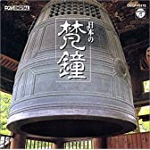 納涼 日本の梵鐘