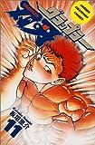 グラップラー刃牙 (11) (少年チャンピオン・コミックス)(夜叉猿との死闘は12巻まで)
