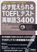 必ず覚えられるTOEFLテスト英単語3400 CD付