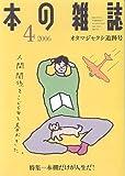 本の雑誌 (2006-4)