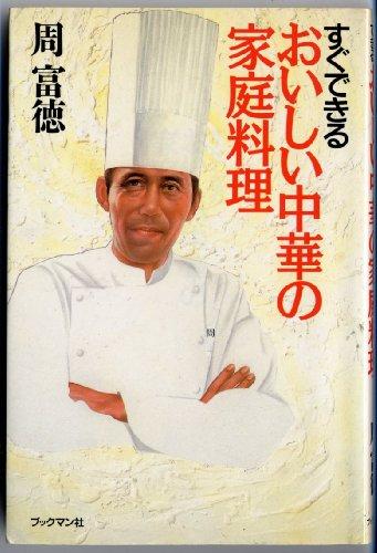 おいしい中華の家庭料理