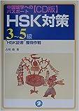 """中国留学へのパスポート CD版HSK対策3~5級—""""HSK証書""""獲得作戦"""