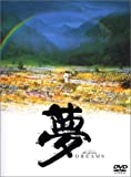 夢 Akira Kurosawa's DREAMS [DVD]