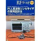 PLL周波数シンセサイザの実用設計法 (RFワールド No.20): 動作原理と基礎知識を知り,PLL designツールで楽々設計!