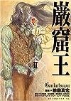 巌窟王(2) (アフタヌーンKC)