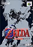 The Legend of Zelda: Ocarina of Time, Nintendo 64 Japanese Import