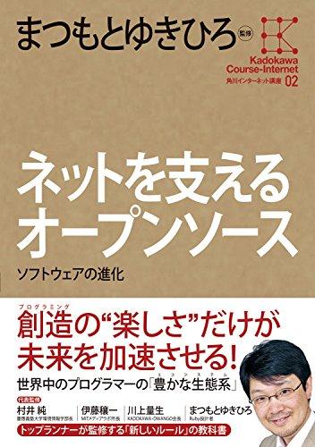 角川インターネット講座2 ネットを支えるオープンソース ソフトウェアの進化