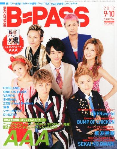 BACKSTAGE PASS (バックステージ・パス) 2012年 9・10月号