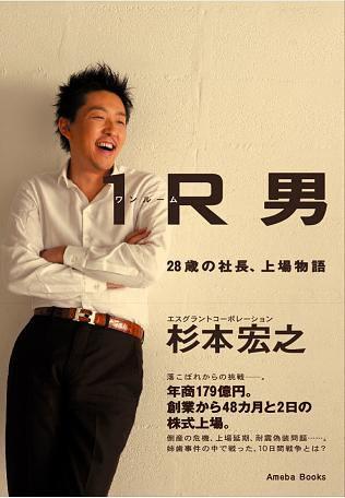 1R(ワンルーム)男~28歳の社長、上場物語