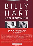 Jazz Drumming(CD付)