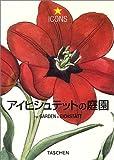 アイヒシュテットの庭園―バシリウス・ベスラー植物図譜精選画集 (タッシェン・アイコンシリーズ)