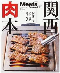 関西肉本―何度でも通いたい