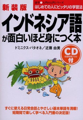 新装版 CD付インドネシア語が面白いほど身につく本 (語学入門の入門シリーズ)