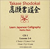 Learn Japanese Calligraphy Lessons 1 - 6