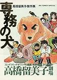 専務の犬 / 高橋 留美子 のシリーズ情報を見る