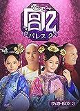 宮 パレス2  DVD-BOX3 (6枚組)