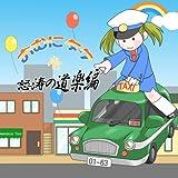 おむにタク(壱)~怒涛の道楽編~
