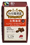 小川珈琲店 有機珈琲フェアトレードモカブレンド 豆 170g