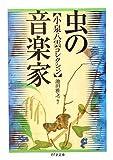 虫の音楽家 小泉八雲コレクション (ちくま文庫)