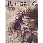 風の旅人 (Vol.11(2004))