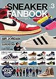 SNEAKER FAN BOOK(3) (双葉社スーパームック)