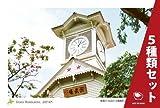 PC-MIX-14-5 [ 5枚入り ] 北海道 はがき ポストカード 風景編 5種類セット vol.4 ( 札幌 大通公園 テレビ塔 時計台 ほか)