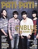 PATi・PATi (パチ パチ) 2012年 10月号 [雑誌]