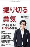 振り切る勇気 メガネを変えるJINSの挑戦