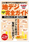 地デジ完全ガイド'09年版 (マキノ出版ムック)