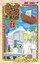 ギャグマンガ日和 13 増田こうすけ劇場 (ジャンプコミックス)