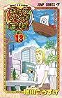 ギャグマンガ日和 第13巻 2012年08月03日発売